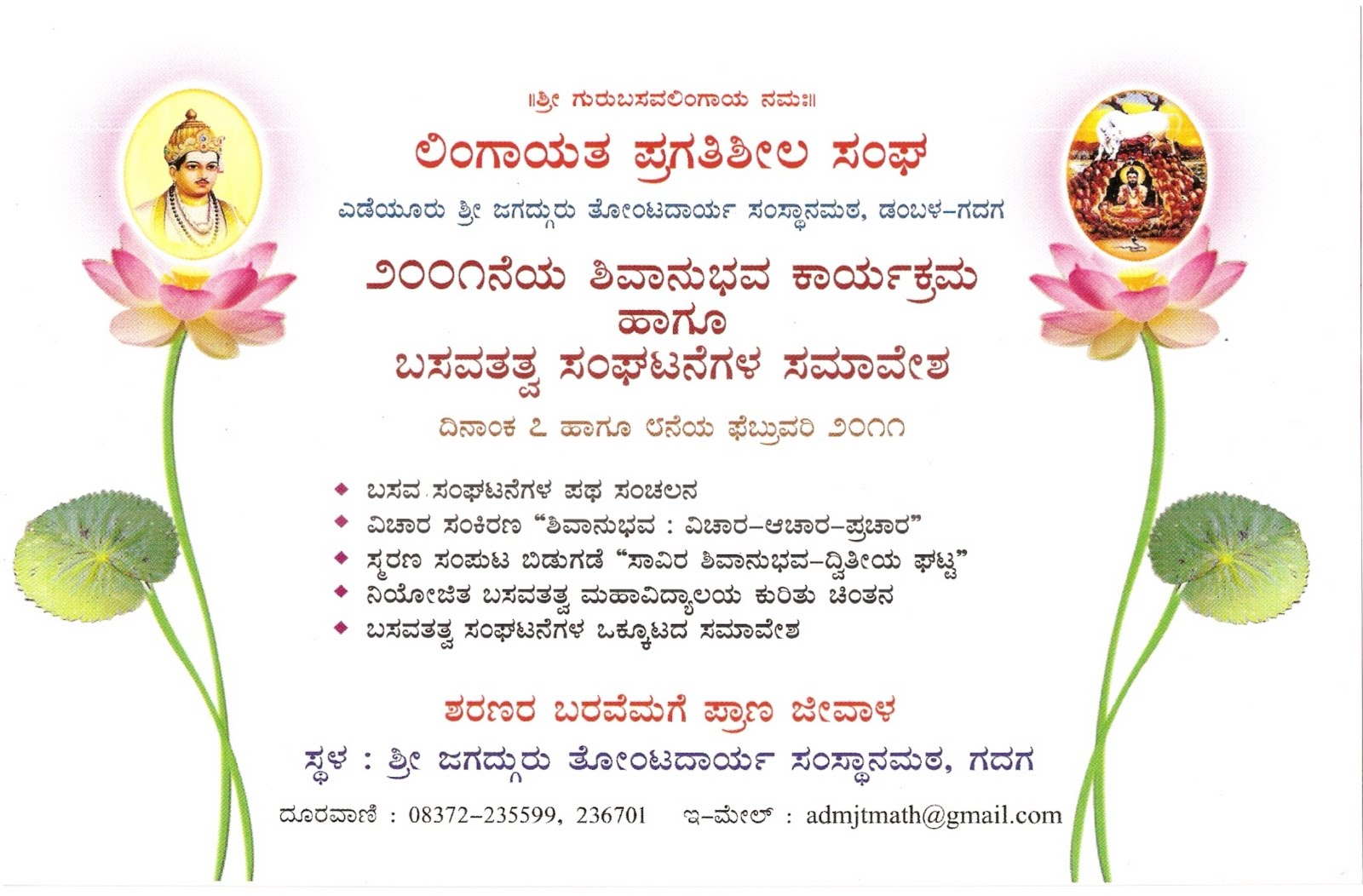Wedding Invitation Cards For Friends In Kannada ...