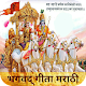 Bhagavad-Gita in Marathi Download for PC Windows 10/8/7