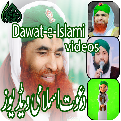Madani Channel Video