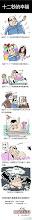 Photo: 大尸凶的漫画:十二秒的幸福