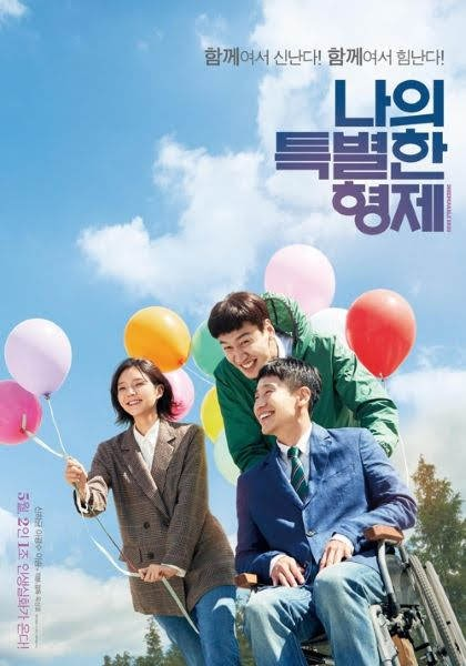 'My Special Brother', a human comedy film based on a true story, will be released on May 1st