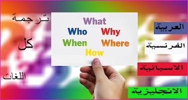 الترجمة الفورية السريعة من عربي الى انجليزي Apk Latest Version