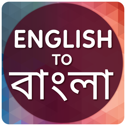 English to Bangla Translator - Apps on Google Play