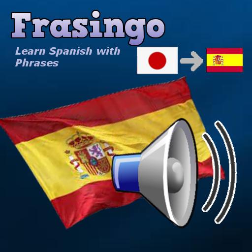 スペイン語のフレーズを学ぶ 教育 App LOGO-硬是要APP