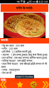 Baby recipes hindi apps on google play screenshot image forumfinder Gallery