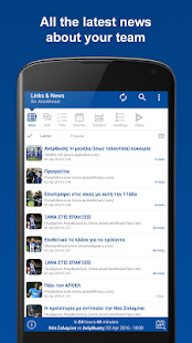 Links & News for Anorthosis - náhled