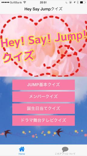 Hey Say Jump!クイズ