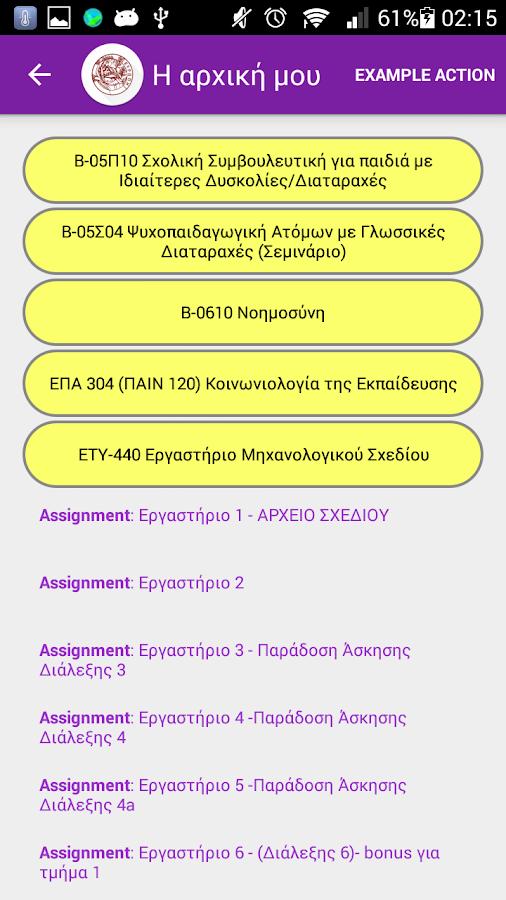 e-learn UoC - στιγμιότυπο οθόνης