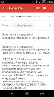 Screenshot of RosSpam