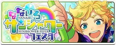 【あんスタ】新イベント! 「なないろ*サンシャワーフェスタ」