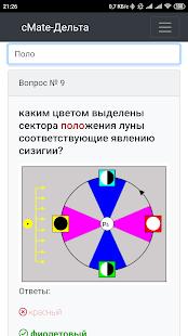 cMate-Дельта Тест. Судоводитель. (ДЕМО) for PC-Windows 7,8,10 and Mac apk screenshot 4