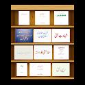 Urdu library icon