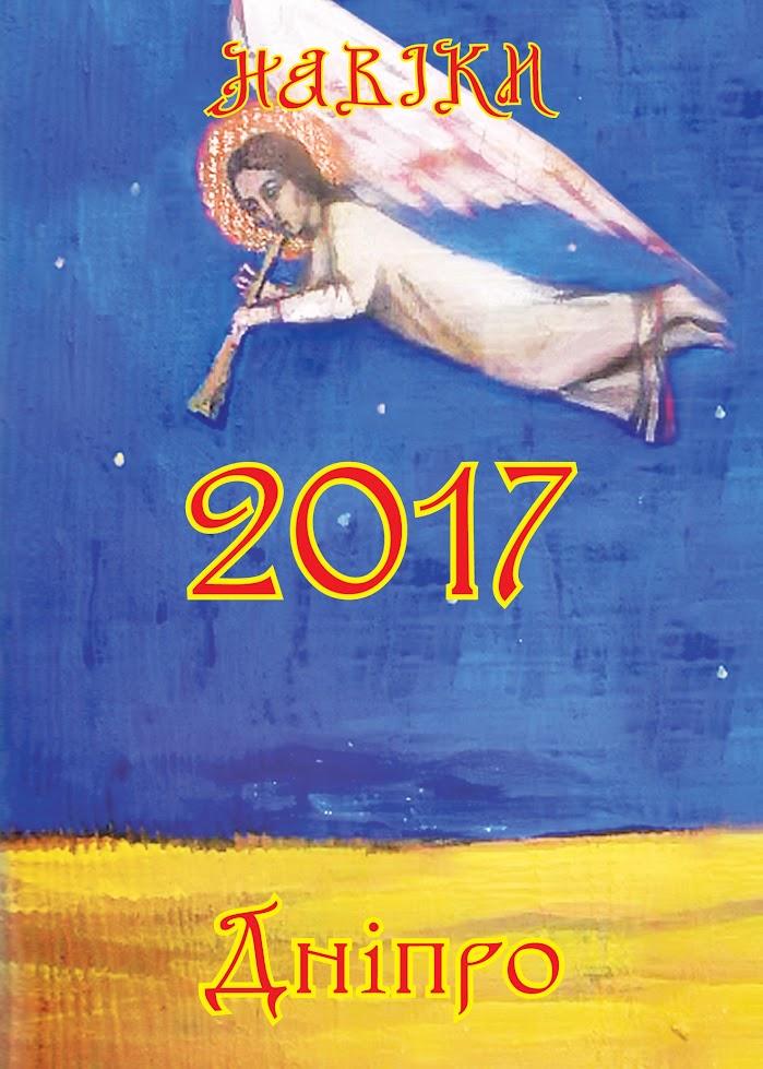 Різдво 2017 рік