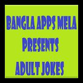 এডাল্ট জোকস (Adult Jokes)