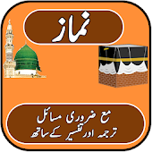 Namaz (مکمل نماز)With Urdu Translation