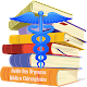 Guide Des Urgences Médico-Chirurgicales for PC-Windows 7,8,10 and Mac