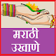 Download मराठी उखाणे -Marathi Ukhane For PC Windows and Mac