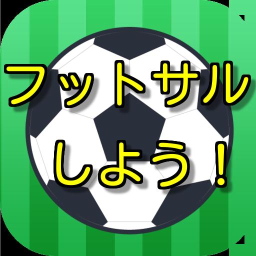 フットサルしよう!~大人気ミックスフットサル~ 運動 App LOGO-硬是要APP