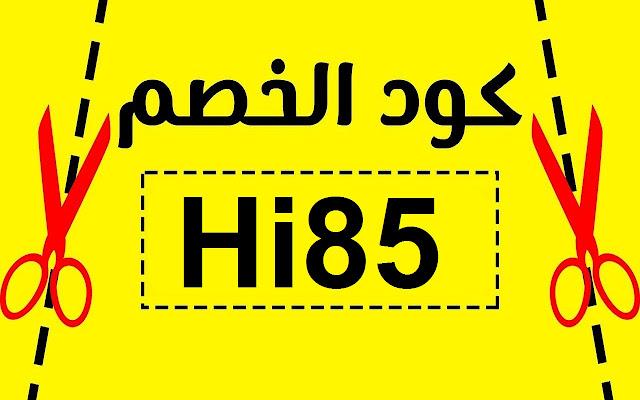 كوبون خصم نون - انسخ الكوبون Hi85