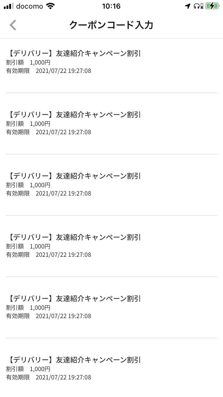 1000円オフmenu