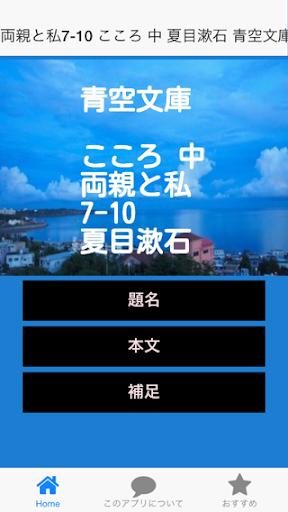 青空文庫 両親と私7-10 こころ 中 夏目漱石