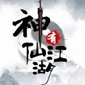 神仙有江湖-這個江湖你做主 icon