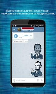 Русский Телеграмм 5