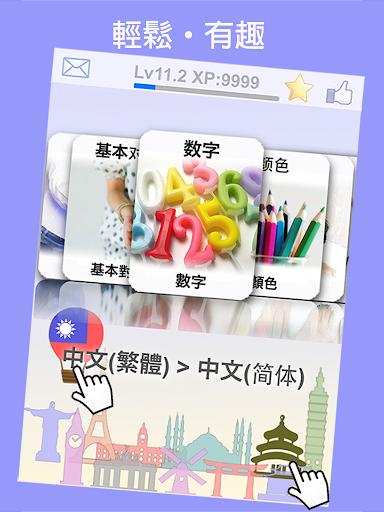 學習中文 普通話 國語 單字卡-學習發音 旅行短句