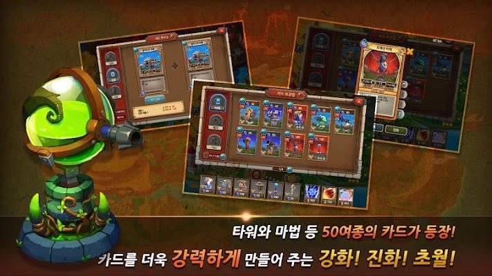 라이징 타워 디펜스 - screenshot