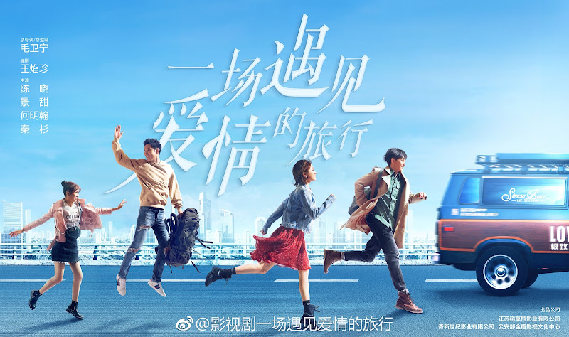 Love Journey / A Journey To Meet Love China Drama