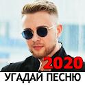 Угадай песню, Новые хиты! icon