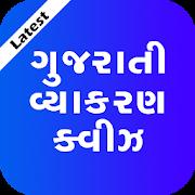 Gujarati Vyakaran - Gujarati Grammar
