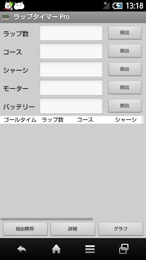玩免費工具APP|下載ラップタイマー Pro app不用錢|硬是要APP