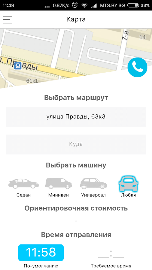 Taxi 157- screenshot