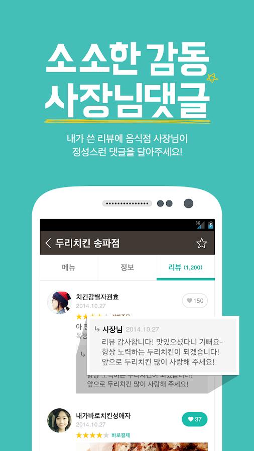 배달의민족- screenshot