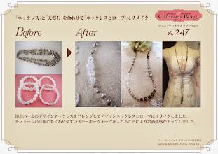 Photo: 「ネックレスと天然石」を合わせて「ネックレスとロープ」にリメイク。 ジュエリーリメイク グランベルク作品紹介