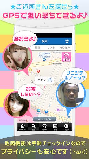 無料社交Appのヘルシーチャット 記事Game
