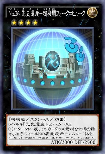 No36先史遺産超機関フォーク=ヒューク