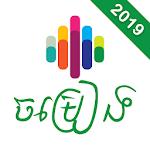 Khmer Song   Khmer Music - Mobeetune 1.4.3