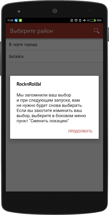 RocknRollЫ- screenshot