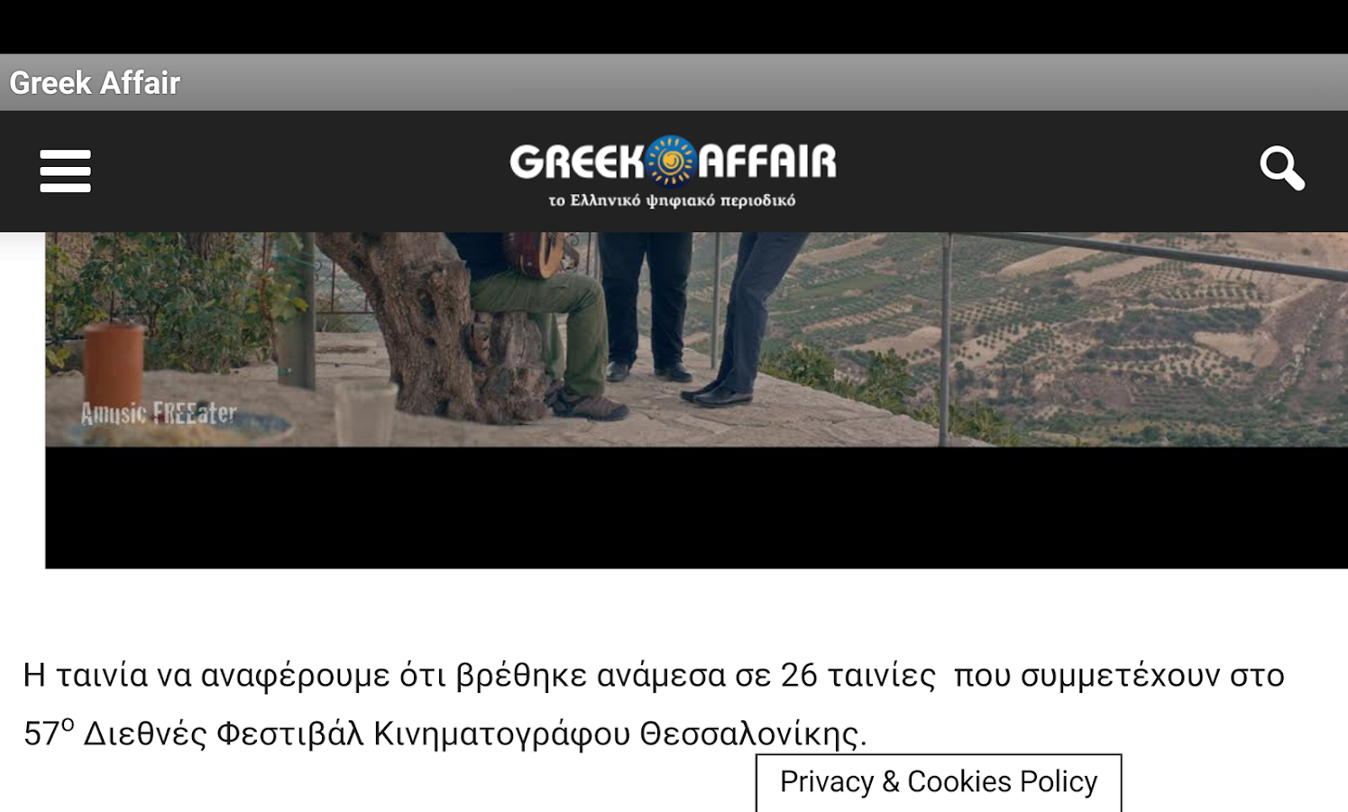 GreekAffair- screenshot