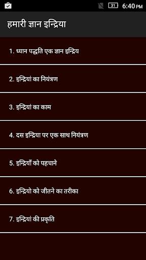 Gyan Indriya - Hindi