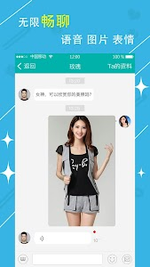 同城交友 screenshot 3