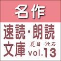 夏目 漱石 生誕150年記念全集vol.13 読上げ機能付き icon