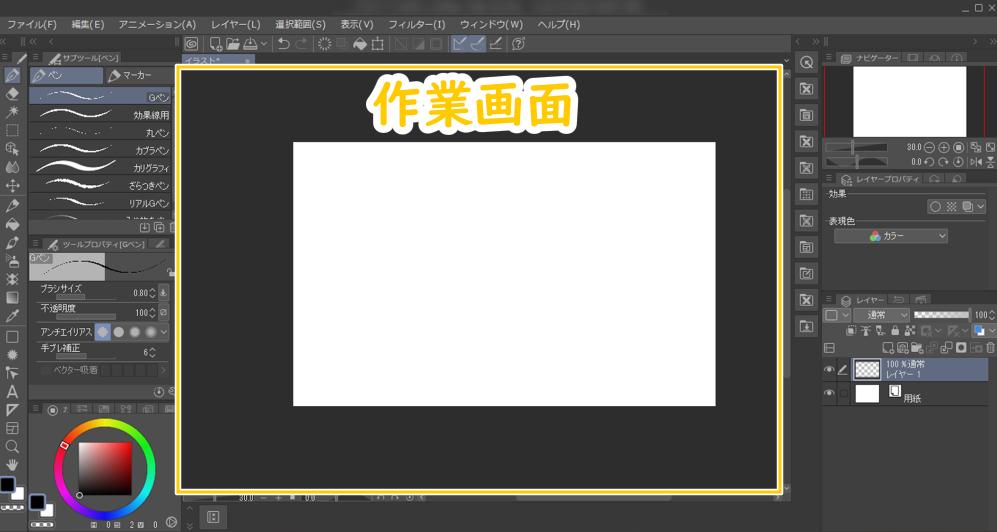 クリスタ:作業画面