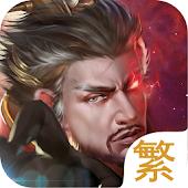 Tải 雄霸三國online國際版 APK