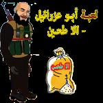 لعبة أبو عزرائيل - الا طحين Icon