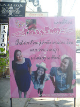 """Photo: sign for the plus sized clothing store in town, """"Fatty Shop"""""""