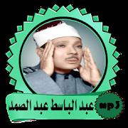 تجويد القران الكريم بصوت عبد الباسط عبد الصمد