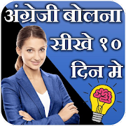 English Speaking Course Speak & Spoken English App